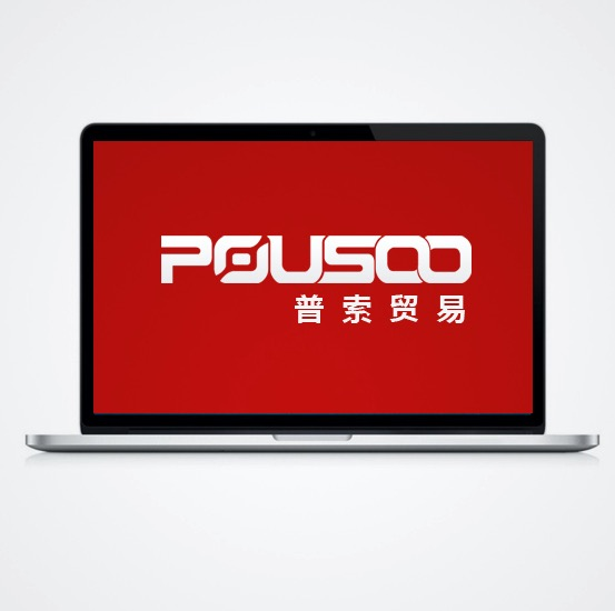 深圳市普索进出口贸易有限公司