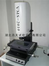 GT-VMS2010二次元、三坐标、影像测量仪