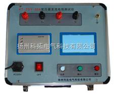 感性直流电阻测试仪