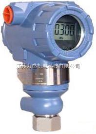 LS-3051T-天然气压力变送器