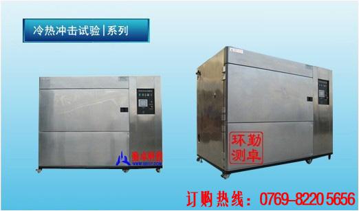 冷热温度冲击箱,厂家生产价格实惠