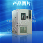 快速温度变化试验箱/高低温快速变化试验箱