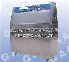 GT-UV紫外线耐侯试验箱价格、厂家