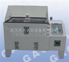 GT-Y-60盐水喷雾试验机,盐雾腐蚀机