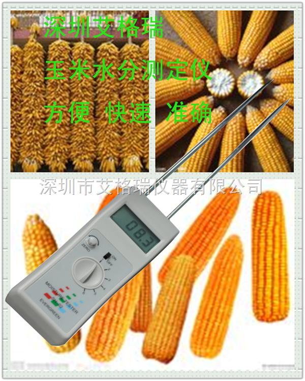包谷水分仪,玉米水分测定仪,粟米水分仪