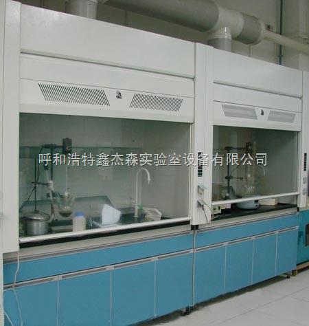 通风柜、平凉通风柜、平凉实验室通风柜