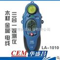 多功能電線探測器,手持金屬探測器,CEM華盛昌