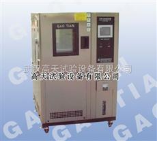 GT-TH-S-120Z120L恒温恒湿试验箱