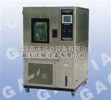 GT-T-150Z高低温试验箱/高低温箱