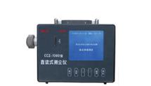 LB-CCZ-1000矿用防爆直读式粉尘浓度检测仪