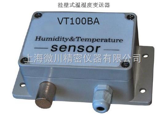 VT100BA温湿度变送器