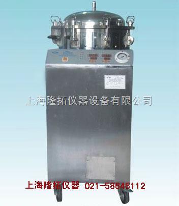 YM30Z立式蒸汽滅菌器