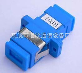SC固定式光纖衰減器