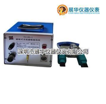 时代磁轭式交流磁粉探伤仪TCJE-1