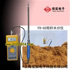 FD-G2芦苇含水率仪,芒杆含水率仪