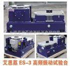 电磁式振动实验台规格型号
