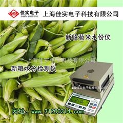 MS-100新粮水分仪,新收苞米水分仪