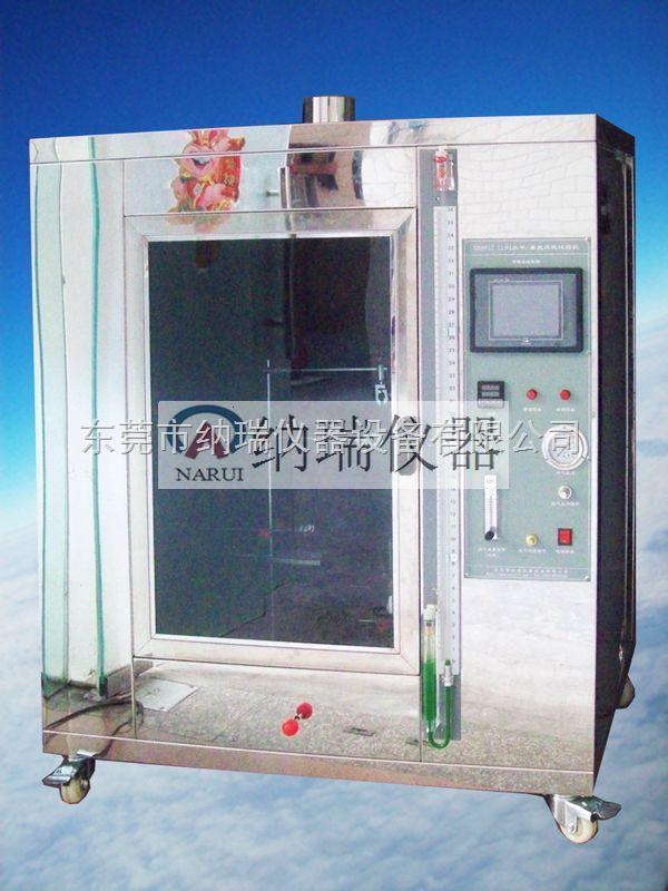 水平垂直燃烧试验机(触摸屏)