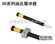 SR15油压缓冲器