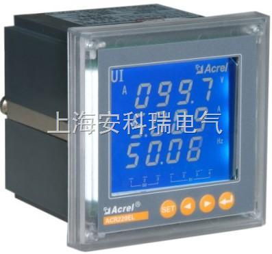 安科瑞ACR220EFL复费率多功能表