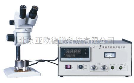 DP/X-5-精密数字显微熔点测定仪/精密显微熔点测定仪/精密数字显微熔点仪