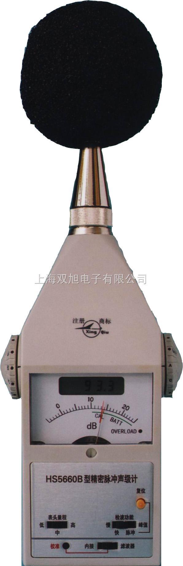 HS5660B-HS5660B精密脉冲声级计