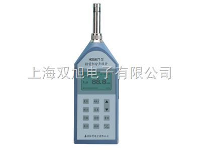 HS5671-HS5671型精密积分数字声级计