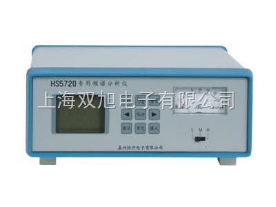 HS5720专用频谱测试仪