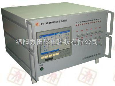 PF-3000型16通道高斯计探头同时测量度数