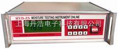 HYD-ZS矿石生产线在线水分测控仪