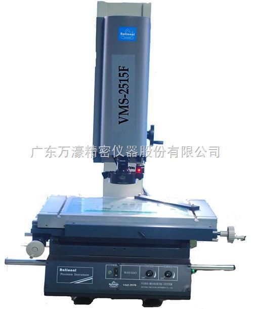 VMS-2515F-增強型影像測量儀,影像式精密測量儀,二次元影像測量儀,影像測量儀Z新報價