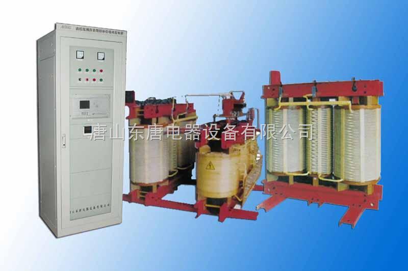 ACHC-偏磁式消弧线圈成套装置