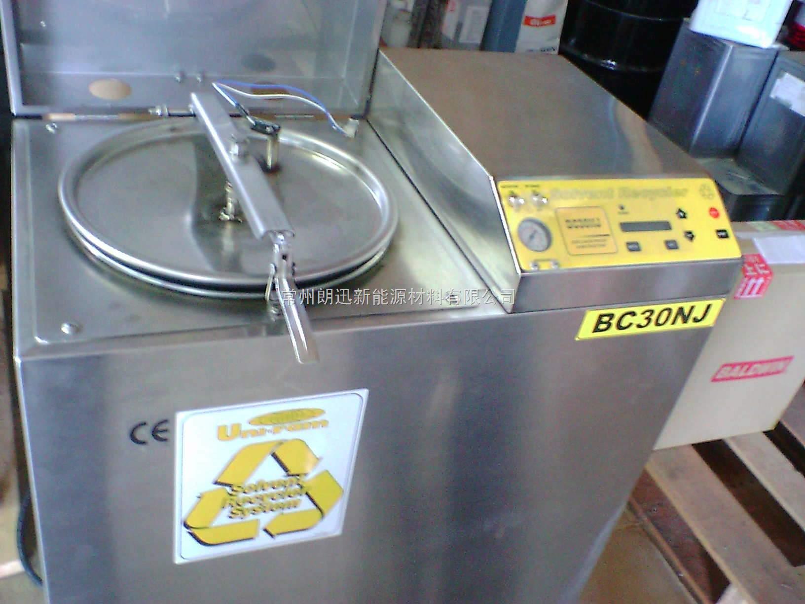 加拿大Uni-ram防爆型小型溶剂回收机