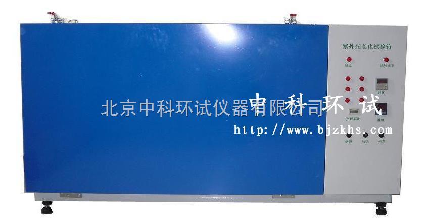 特价台式紫外光试验箱/标准北京