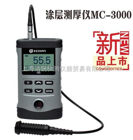 涂层测厚仪︱膜厚仪MC-3000C