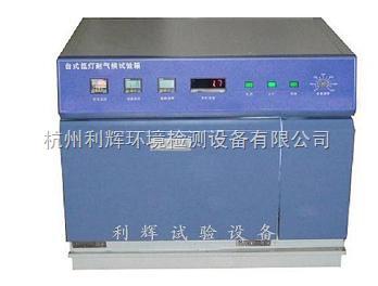 杭州臺式氙弧燈老化試驗箱