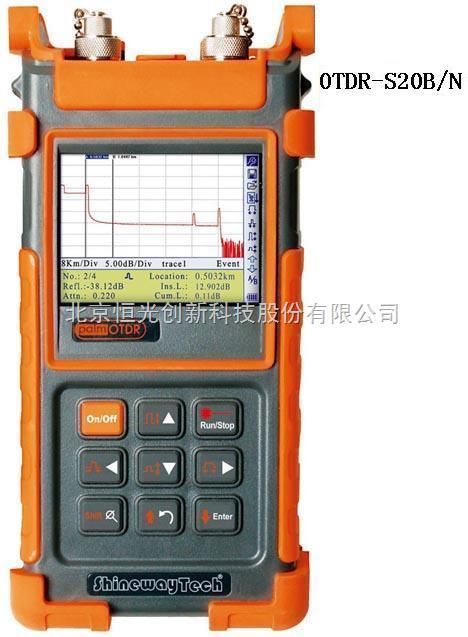 供应信维光时域反射仪OTDR-S20B/信维总区代理