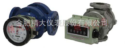 腰轮流量计 专业液体计量仪 选择精大仪表质量硬价格优