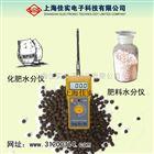FD-P复合肥水分仪,有机肥含水率仪
