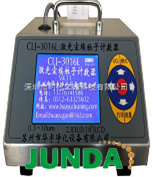 CLJ-3016LCLJ-3016L激光尘埃粒子计数器