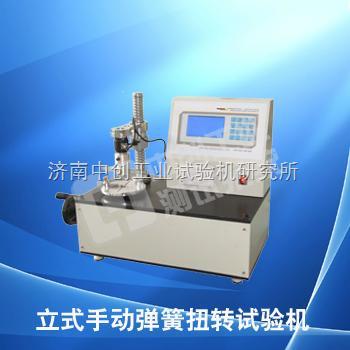 弹簧扭转力试验机厂家、立式手动弹簧扭矩测试仪价格、扭转检测设备