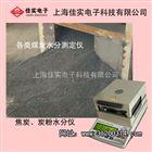 MS-100焦炭水分仪,炭粉水分测量仪