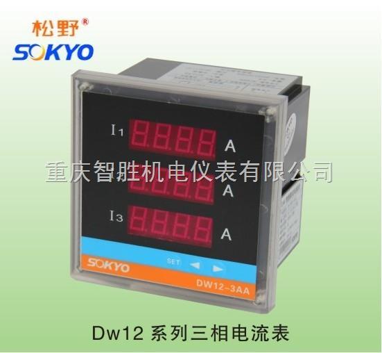 dw12智能三相电流表,三相电压表-松野电气-重庆智胜
