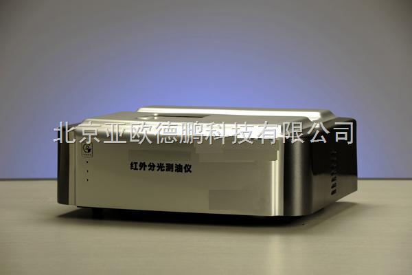 DP-JLBG-126-红外分光测油仪/分光测油仪/红外测油仪/测油仪 (主机加萃取器)