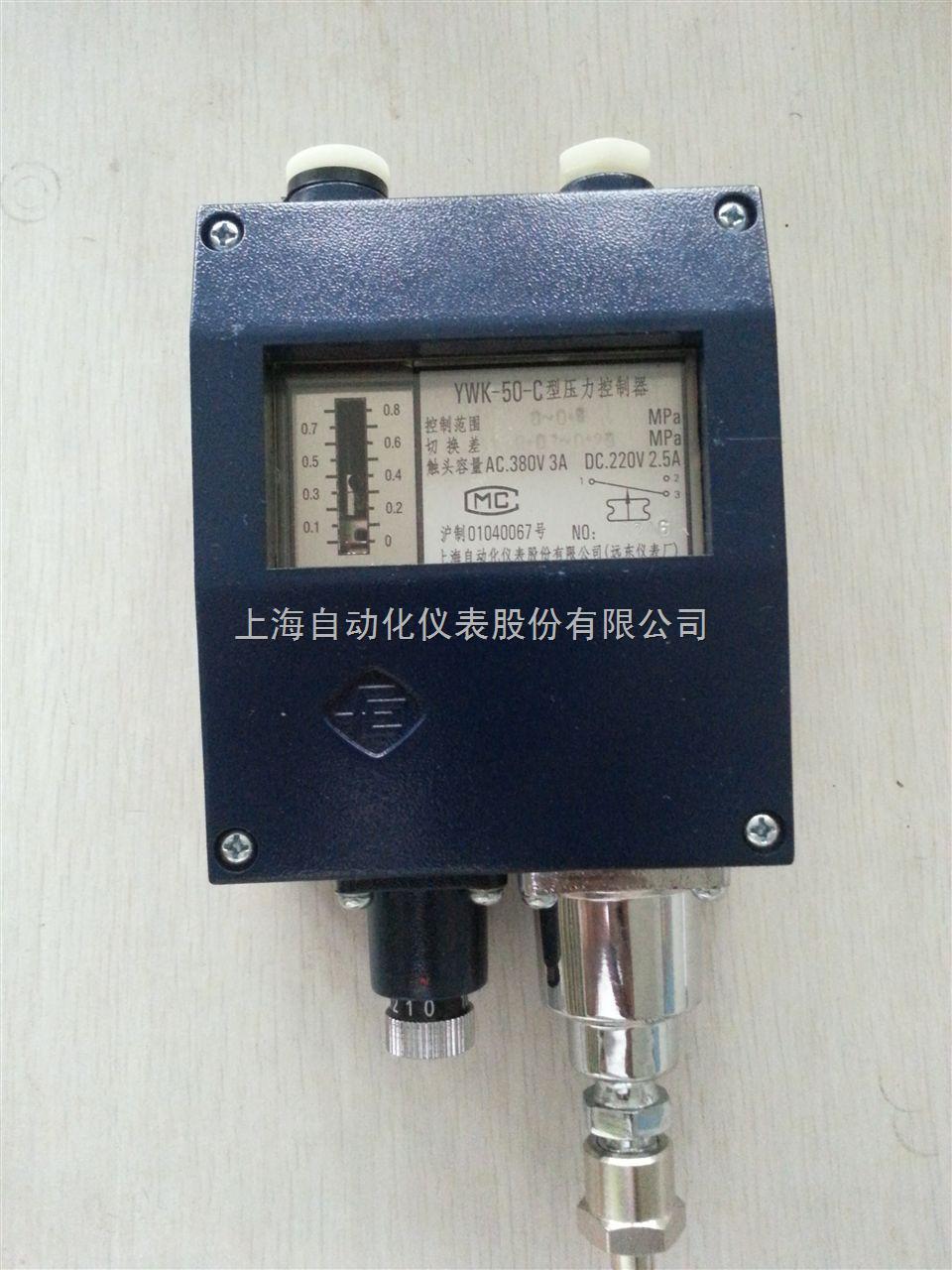YWK-50-C-YWK-50-C船用压力控制器-上海远东仪表厂