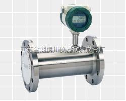 HC-LWGY-液体涡轮流量计