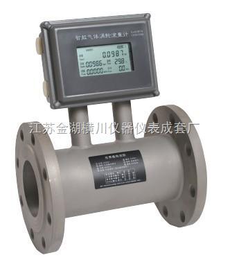 HC-LW-天然气涡轮流量计