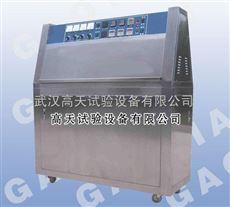 GT-ZY紫外线耐候试验箱,紫外光耐气候试验箱