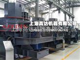 VSI节能冲击式破碎机|上海整形机|整形机价格|石料整形机
