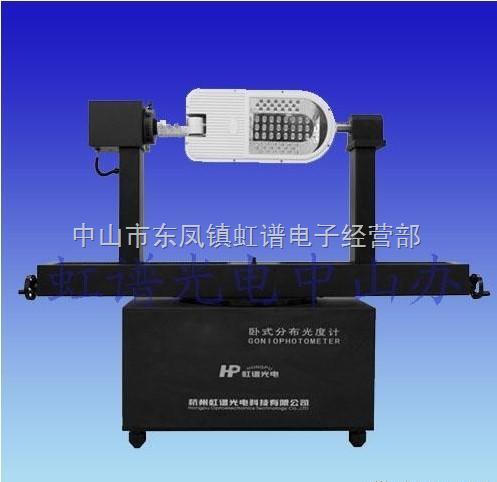 广东中山供应虹谱新款HPG1900B分布光度计配光曲线测试系统